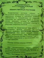 Успокоительный  травяной  сбор  восстановительный  (28 трав)