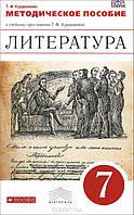 Т. Ф. Курдюмова Литература. 7 класс. Методическое пособие