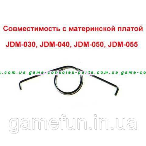 PS4 пружинка для джойстика Dualshock 4 (JDM-030, JDM-040, JDM-050, JDM-055)