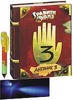 Гравити Фолз Дневник Диппера 3 оригинальный с обложкой 288 стр.