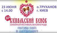 Купальский Венок, 23 июня 2018г. г. Киев, Труханов Остров