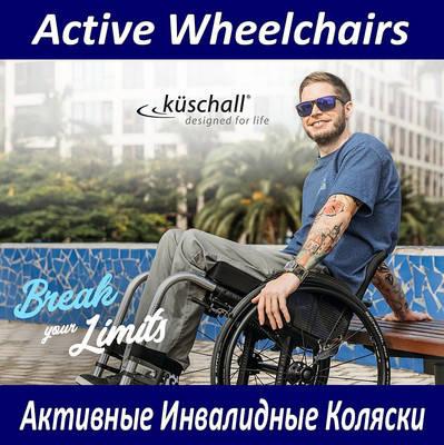 Активні Інвалідні Коляски Нові
