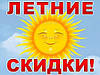 Скидки на Товары с 22 по 24 июня в День Ивана Купала!