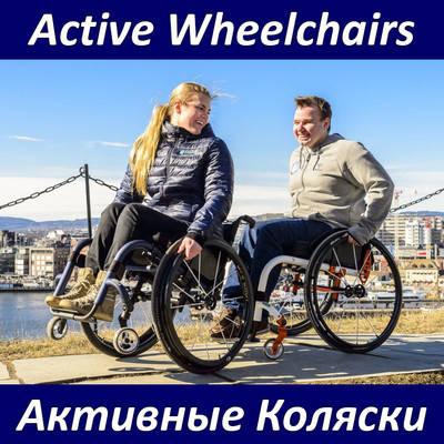 Б/У Активные Инвалидные Коляски