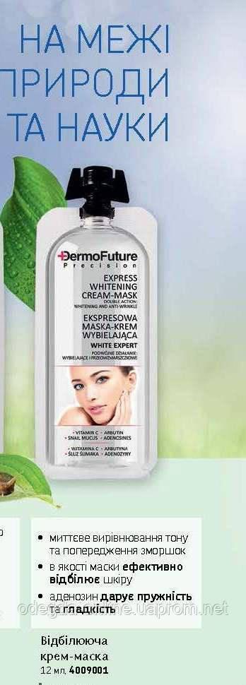 Отбеливающая универсальная крем-маска Dermo Future Express Whitening Cream-Mask