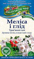Поліський чай Мелисса и боярышник, 20 шт.