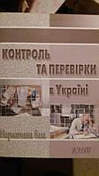 Контроль та податки в Україні