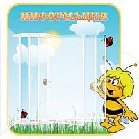 Стенд-книжка Пчелка