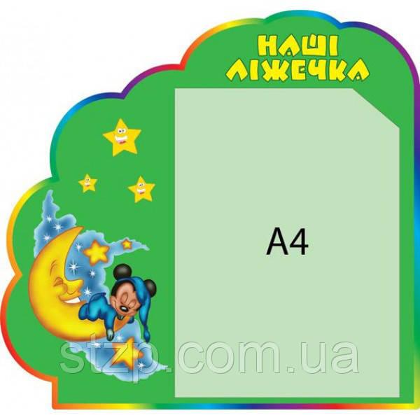 Стенд Наши кроватки (зеленый фон)