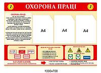 Стенд по охране труда (красный)