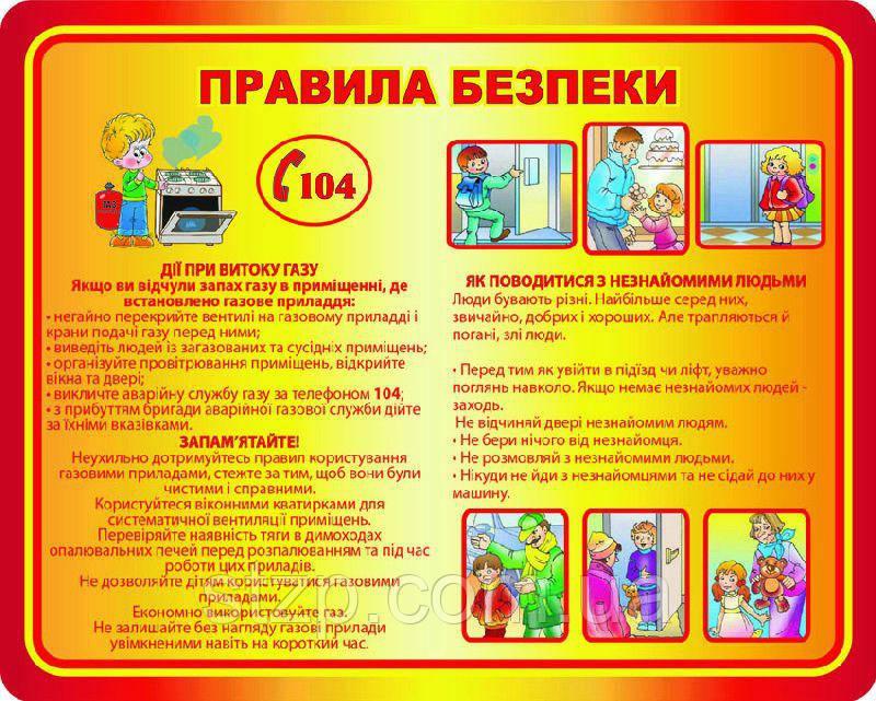 Стенд Правила безпеки