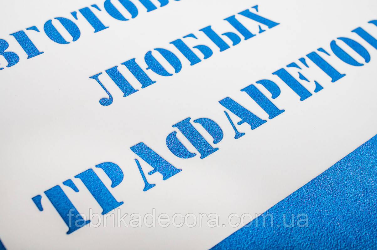 Багаторазовий трафарет для маркування продукції
