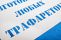 Многоразовый трафарет для маркировки продукции, фото 1