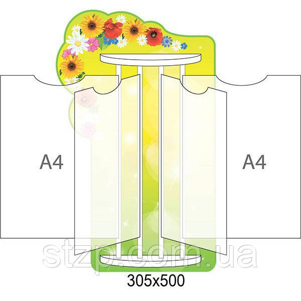 Стенд-книжка (цветы на желто-зеленом фоне)