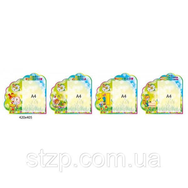 Набор из 4-х стендов для маркировки Ромашка