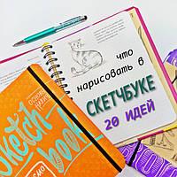 Что нарисовать в скетчбуке - 20 идей