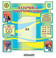 Стенд Уголок по охране труда (желто-голубой)