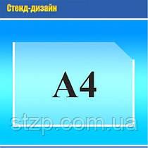 Карман горизонтальный А4