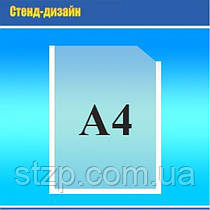 Карман вертикальный А4