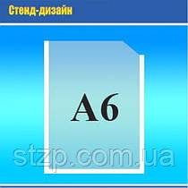 Карман вертикальный А6