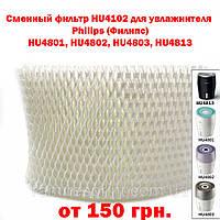Сменный фильтр HU4102 для увлажнителя Philips (Филипс) HU4801, HU4802, HU4803, HU4813