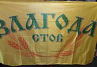 Изготовление флагов, печать флагов