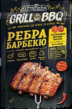 Приправа Ребра барбекю к мясу и курице с копчеными томатами, чили и горчицей 30 г (25 шт)