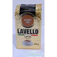 Кофе молотый LAVELLO Grande Oro 250 г.