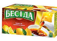 Чай БЕСЕДА Черный с.лимоном 26 пакетиков