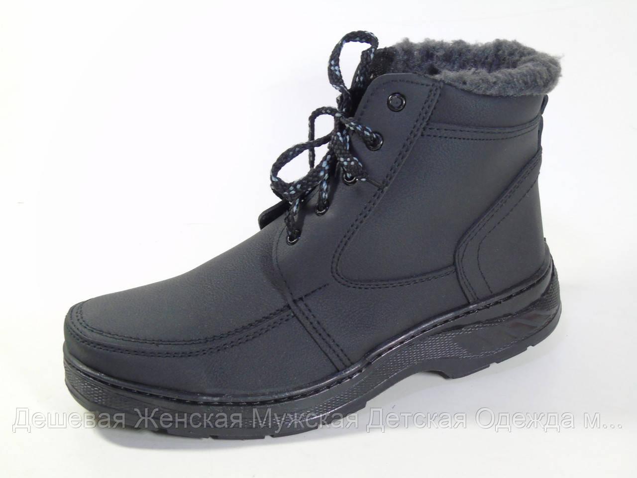 Ботинки мужские зима 40-45