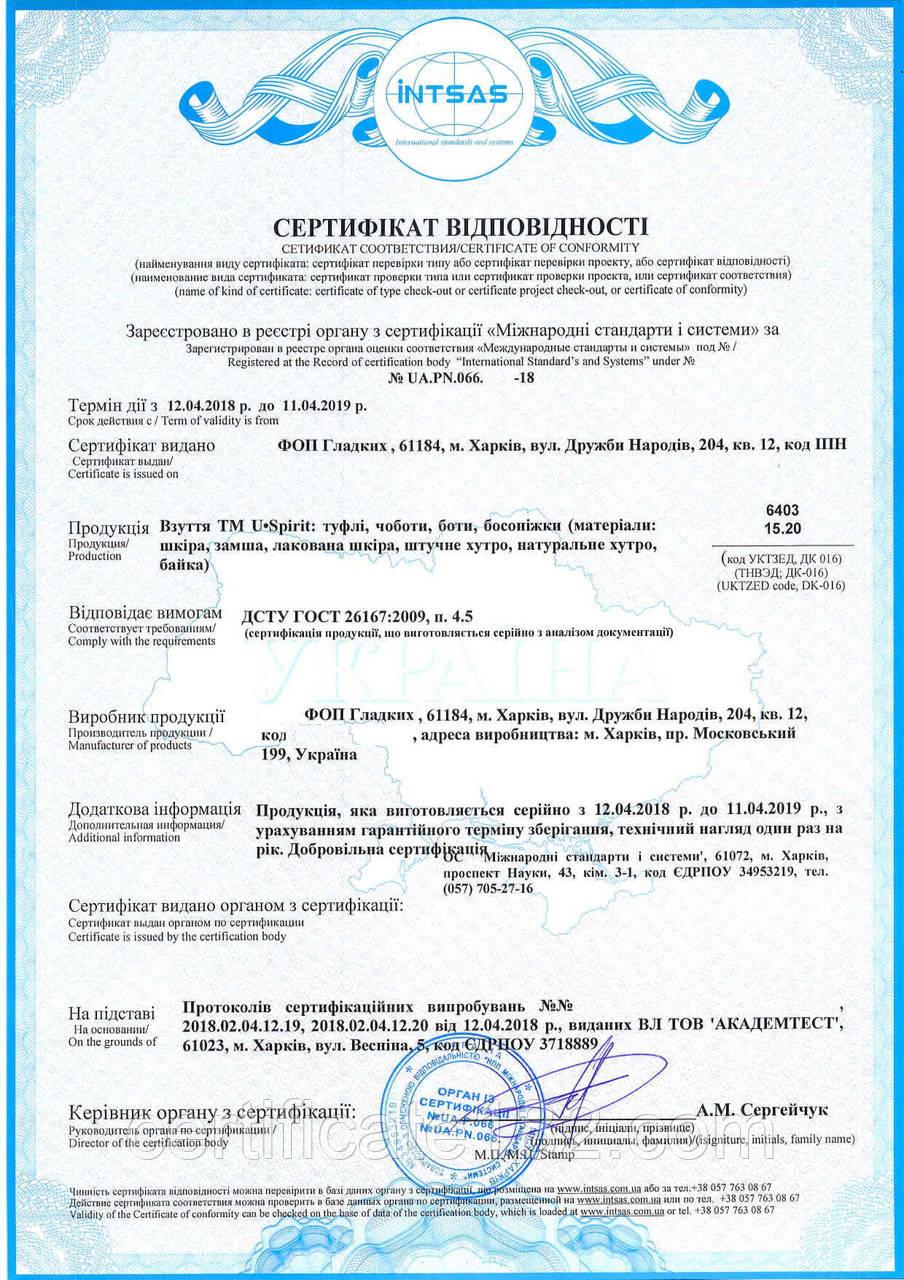 Сертифікація взуття, одягу та інших продовольчих товарів