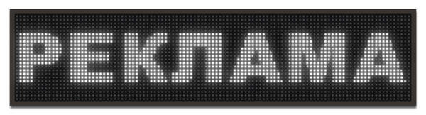 Светодиодная бегущая строка уличная 200 х 40 см.белая + Wi-Fi рекламное табло, фото 2