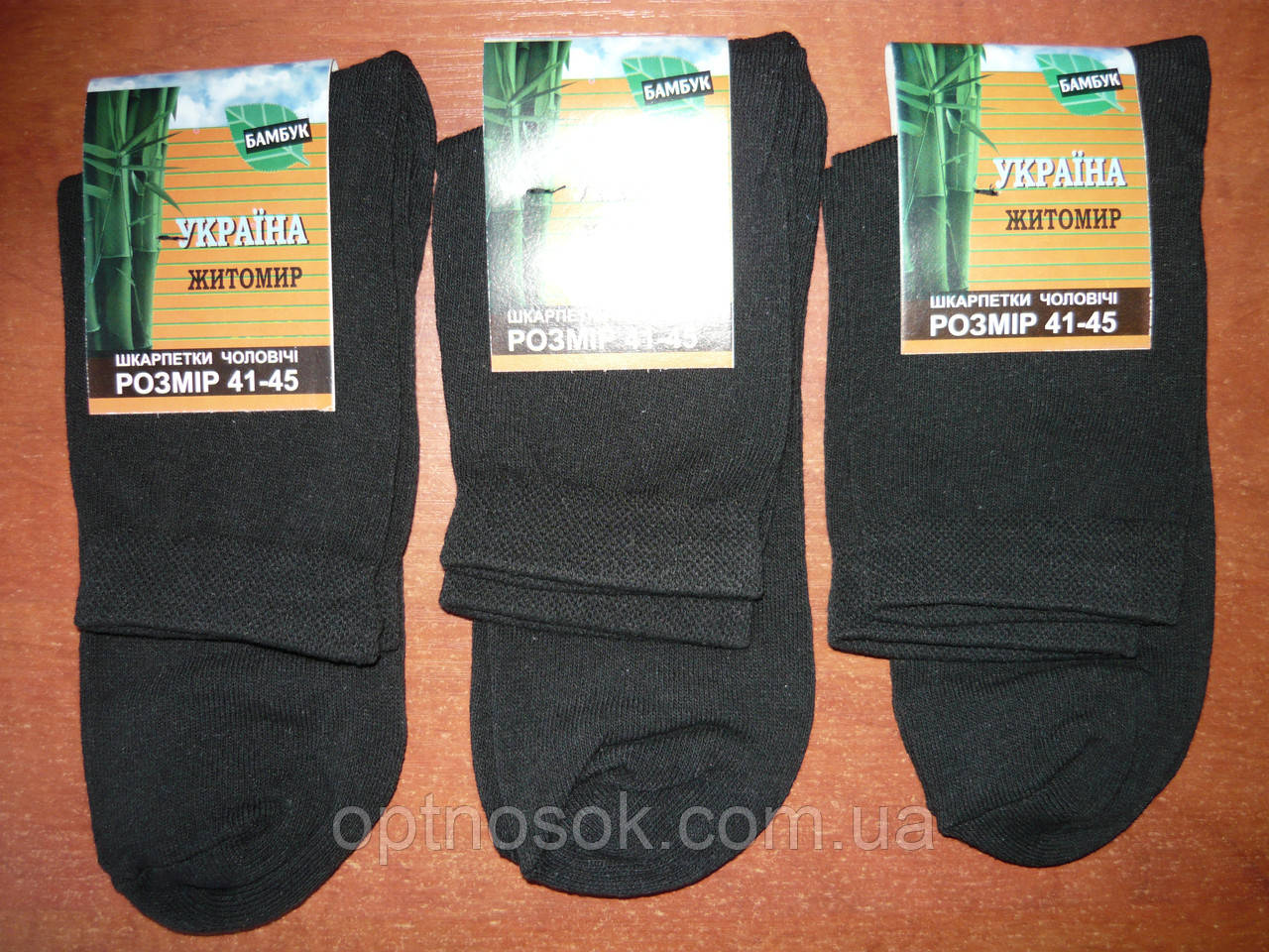 Носок мужской стрейч Украина. Бамбук. р. 41-45. Житомир. Черный