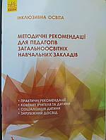 Інклюзивна освіта. Методичні рекомендації для педагогів загальноосвітніх навчальних закладів.