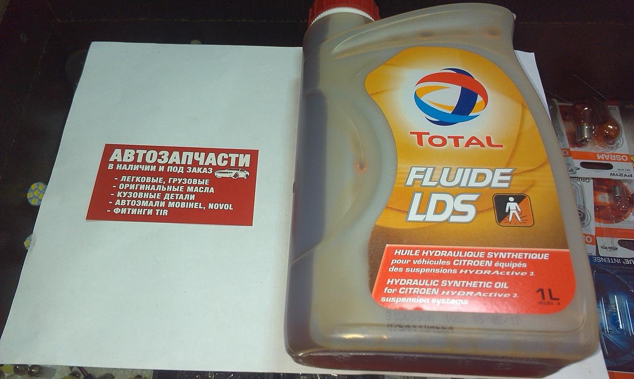 Масло гидравлическое Total FLUIDE LDS  1л.