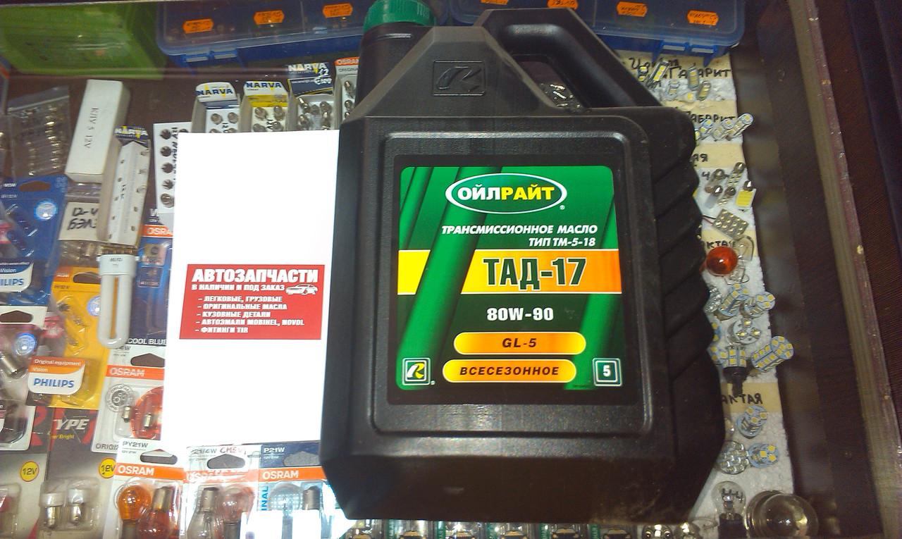 Масло трансмиссионное OIL RIGHT ТАД-17 80W-90 5л.