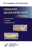 Синдром диабетической стопы АнциферовМ.Б.,Комелягина Е.Ю. изд.МИА  2013 г.