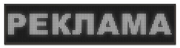 "Электронное табло ""бегущая строка"" светодиодная белая 135*23 W сLED-модулем"
