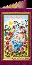 АО-013. Набір-листівка З новонародженим!