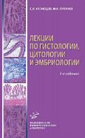 Лекции по гистологии,цитологии,и эмбриологии Кузнецов С.Л.,Пугачев М.К. изд.МИА, 2009 г.