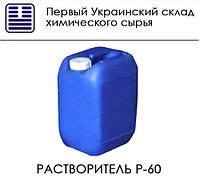Растворитель Р-60
