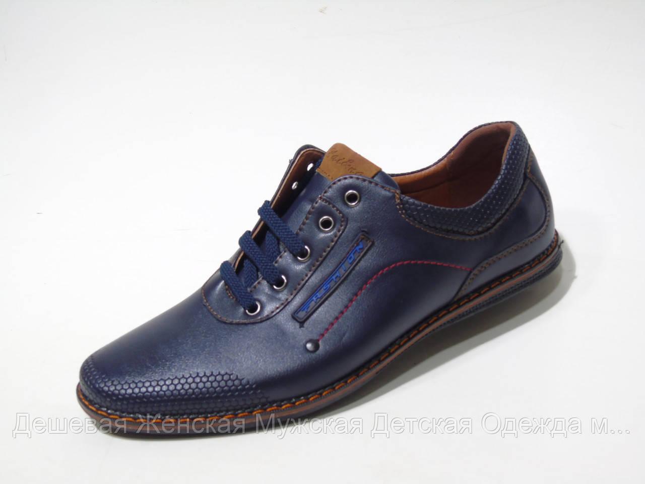 Туфлі чоловічі HOLASO 40-45