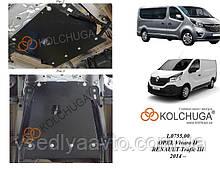 Защита картера двигателя Opel Vivaro/Renault Trafic с 2014-