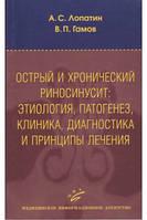 Острый и хронический риносинусит Лопатин А.С.,Гамов В.П. изд.МИА 2011 г.