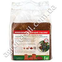 Кокосовый органический субстрат брикет 5 кг