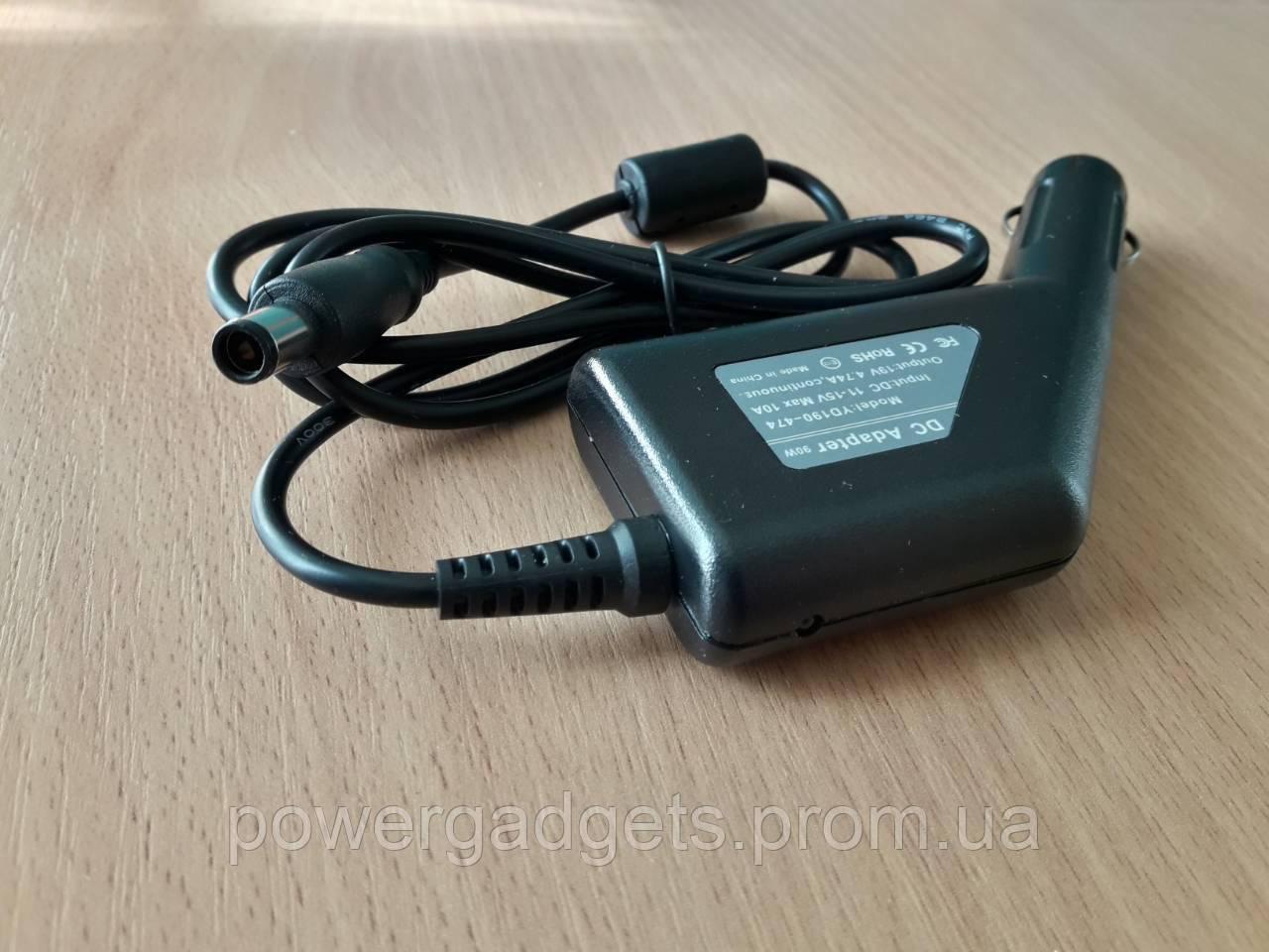 Автомобильное зарядное для ноутбука HP 19V 4.74A 90W 7.4x5.0 mm
