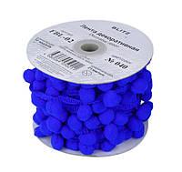 Синяя тесьма с помпонами (помпоны синие на ленте плюшевые) 1 см 9 метров/уп, фото 1