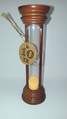 Часы песочные 10 минут деревянный корпус