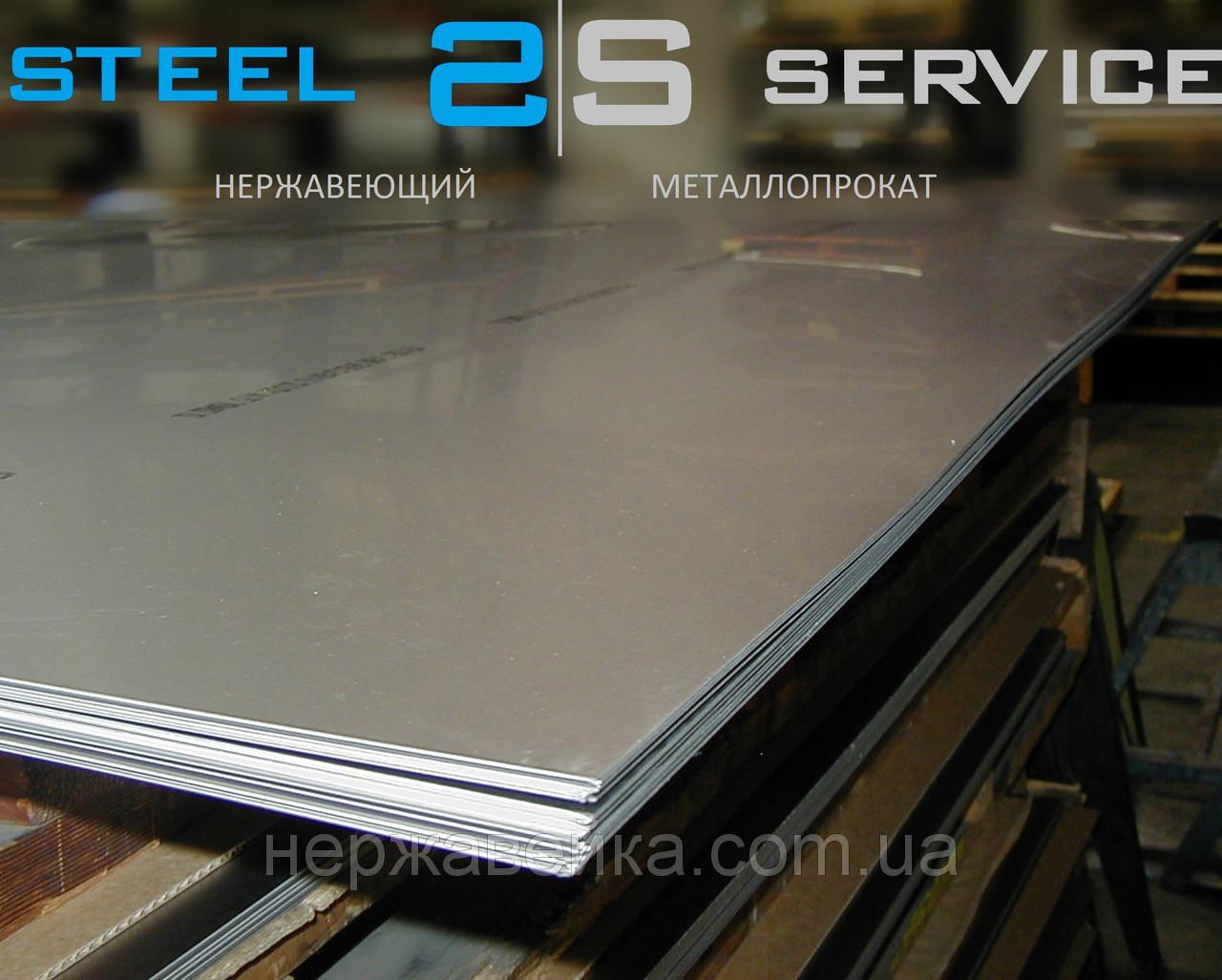 Нержавейка лист 0,5х1250х2500мм  AISI 316L(03Х17Н14М3) 2B - матовый,  кислотостойкий