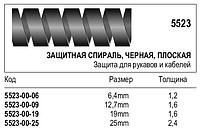 Защитная спираль, плоская, 5523